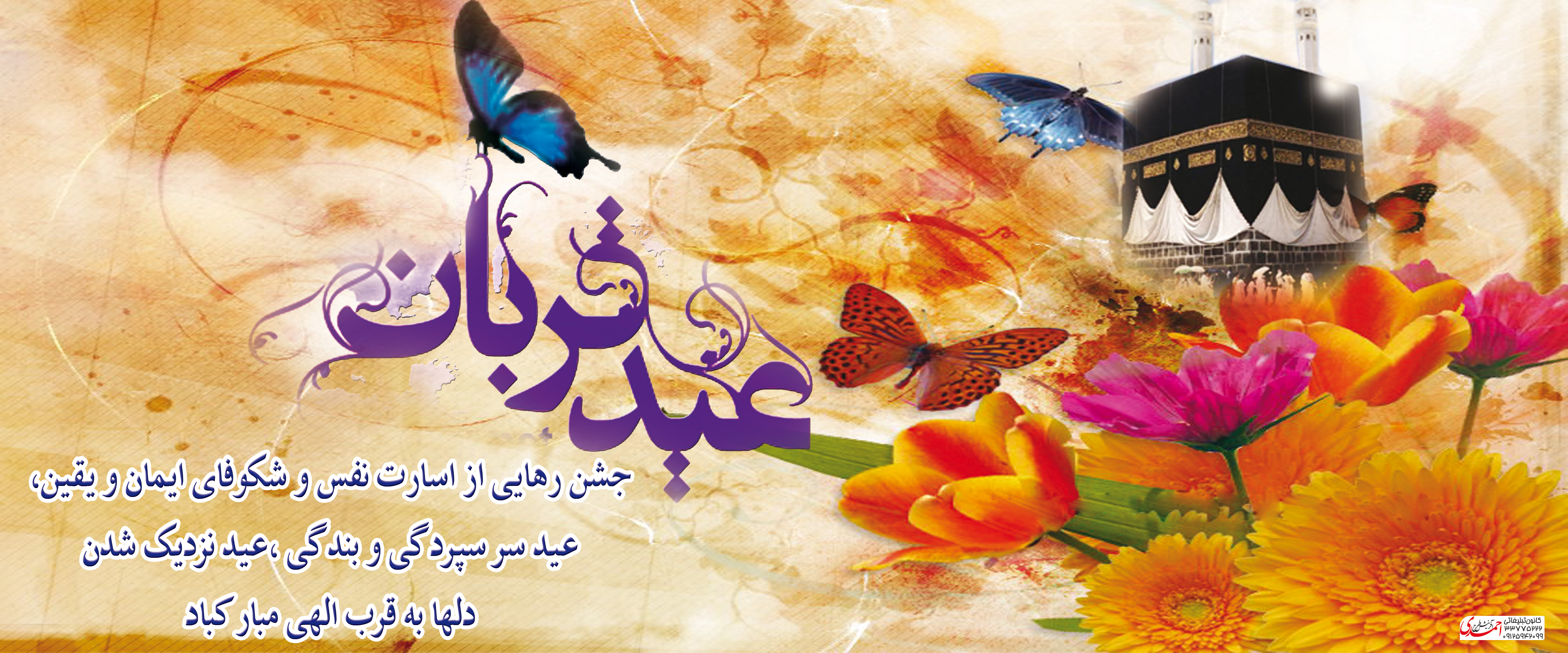 Image result for عید سعید قربان